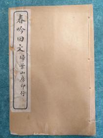 春吟回文 线装 (民国时期出版)
