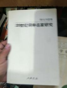 20世紀詞學名家研究