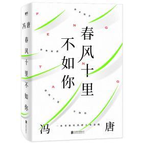 春風十里不如你 馮唐 著 新華文軒網絡書店 正版圖書