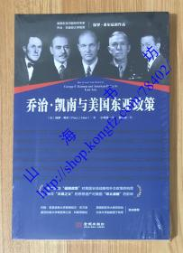 乔治·凯南与美国东亚政策 Mr. X and the Pacific: George F. Kennan and American Policy in East Asia 9787515519296