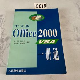 中文版 Office 2000 VBA 一册通