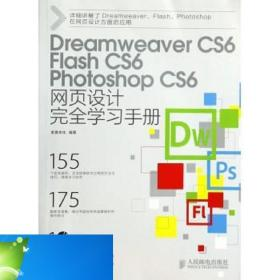 纸质现货!Dreamweaver CS6Flash CS6Photoshop CS6网页设计完全