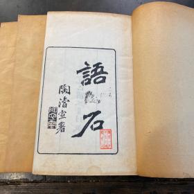 清宣統元年刊本,長洲葉昌熾著《語石》十卷四冊一套全,原裝原函,品相一流。