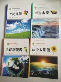 新能源在召喚叢書:話說風能,話說核能,話說生物質能,話說太陽能,話說新能源,話說水能,(6本合售)