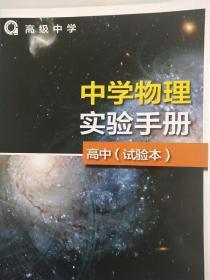 中學物理實驗手冊(高中試驗本)