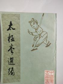 太極拳選編 中國書店