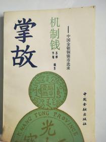 機制錢掌故:中國金銀銅鎳幣選錄