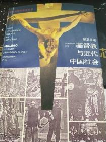 基督教與近代中國社會 簽贈本
