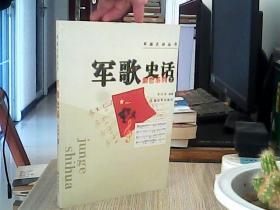 軍歌史話:解密系列2