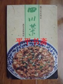 地方菜系列:四川菜(大32開 銅版彩印)