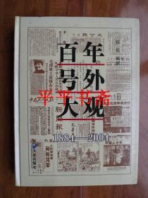 百年號外大觀.1884——2004(大16開精裝 07年一版一印 僅印2000冊)