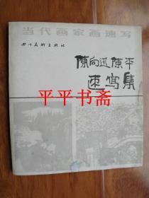當代畫家畫速寫:陳向迅、陳平速寫集(24開 90年一版一印 僅印1000冊)