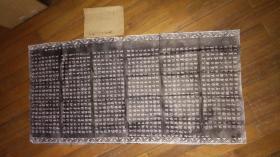 歐陽詢千字文------整張拓片 保存完好宜收藏 詳情見圖