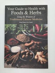 Your Guide to Health with Foods and Herbs: Using the Wisdom of Traditional Chinese Medicine