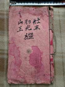 A13226,清代甘肅省地方佛教手抄本【大圣統天經、太陽真經、太陰真經】