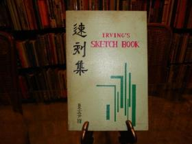 《欧文速刻集Irving's Sketch Book》