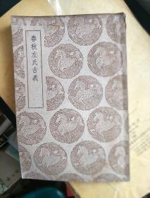 叢書集成初編——春秋左氏古義(1959年補印本)