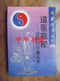 """中華道學文化系列:道醫窺秘——道教醫學康復術(32開""""內有劃痕""""94年一版一印)"""