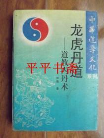 """中華道學文化系列:龍虎丹道——道教內丹術(32開""""內有劃痕""""94年一版一印)"""
