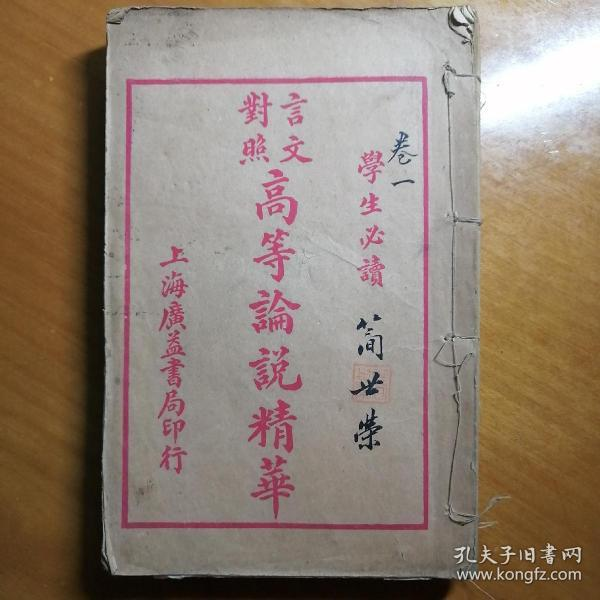 """Must read for students of """"The Essence of Advanced Theories"""" published in the ten years of the Republic of China. Four volumes."""