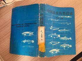 中國淡水魚類檢索