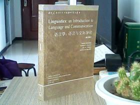 語言學:語言與交際導論(第5版)英文版