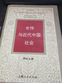 女性與近代中國社會【簽名本】