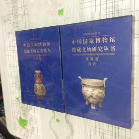 中国国家博物馆馆藏文物研究丛书:瓷器卷(明代+清代) 两本合售