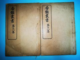 《青冢志》十二卷,香艷叢書本,有關王昭君專著