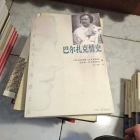 T 巴爾扎克情史 西方文化名人情感之旅/ 河南人民出版社
