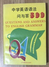 中学英语语法问与答500(修订版)Questions and Answers to English Grammar 7534322901