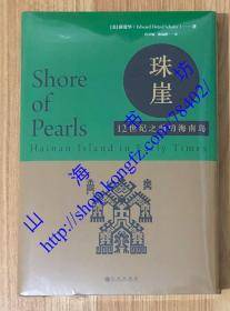 珠崖:12世纪之前的海南岛 Shore of Pearls: Hainan Island in Early Times 9787510895593