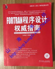FORTRAN程序设计权威指南 Authoritative Guide on Fortran Progam Designing 9787111421146