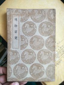 博物要覽(叢書集成,1960年補印本)
