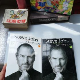 Steve JobsThe Exclusive Biographyスティープジョプズ  l,ll两本