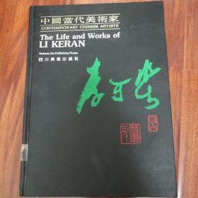中國當代美術家.李可染.The life and works of Li Ke Ran