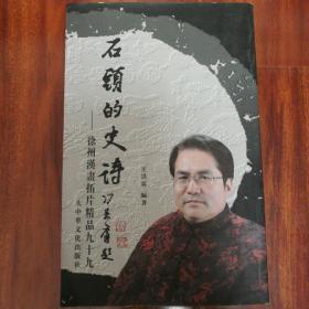 石頭的史詩—徐州漢畫拓片精品九十九