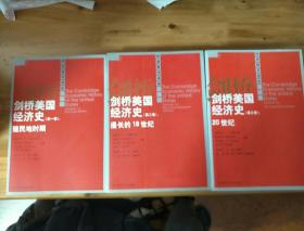 劍橋美國經濟史(全3冊)