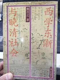 簽名:熊月之 著 :西學東漸與晚清社會(精裝)中國史學會副會長.上海社會科學院副院長