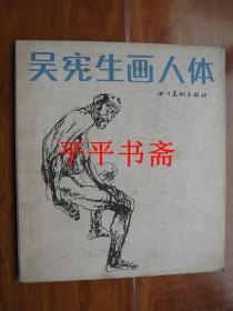 當代畫家畫人體叢書:吳憲生畫人體(24開 88年一版一印)