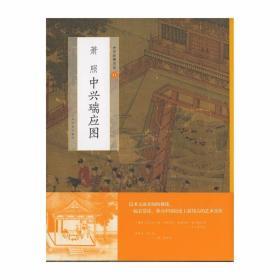 中國繪畫名品·蕭照中興瑞應圖