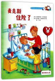 麥克斯住院了(3-6兒童必備社會認知故事書)