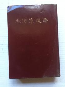 毛澤東選集 (一卷本)