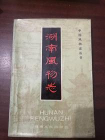 湖南風物志(中國風物志叢書)  印4800