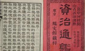 和刻本:资治通鉴(全七十册),为日本凤文馆铜版之本,此本在和刻本中颇为有名,日本文献学家长泽规矩也曾主持影印和刻本史书,其中《资治通鉴》就选此本由日本汲古书院影印出版,