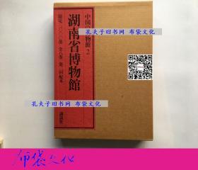 【布袋文化】中國の博物館 第一期全八冊  講談社限定初版2000套 雙重函講談社 現貨