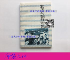 【布袋文化】箕子與朝鮮論集 吉林文史出版社1995年初版僅印500冊