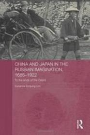 俄国人想象的中国和日本1685-1922   China and Japan in the Russian Imagination, 1685-1922: To the Ends of the Orient