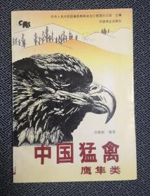 中國猛禽 鷹隼類