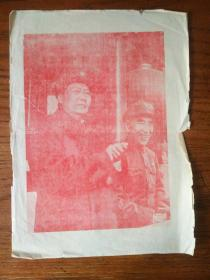 16開畫頁:毛主席和林彪